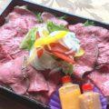 国産牛のローストビーフ丼